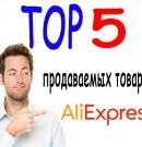 Топ 5 самых продаваемых товаров на Алиэкспресс