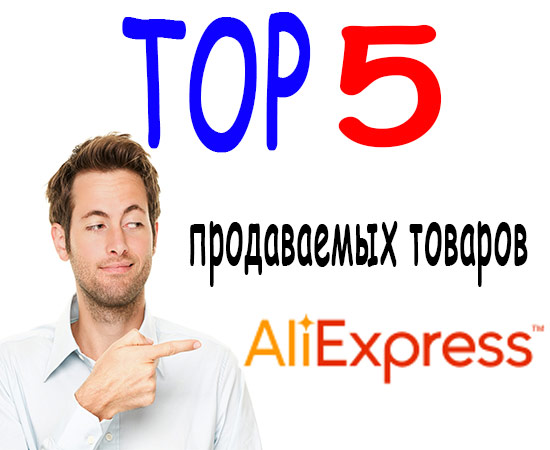 top_aliexpress
